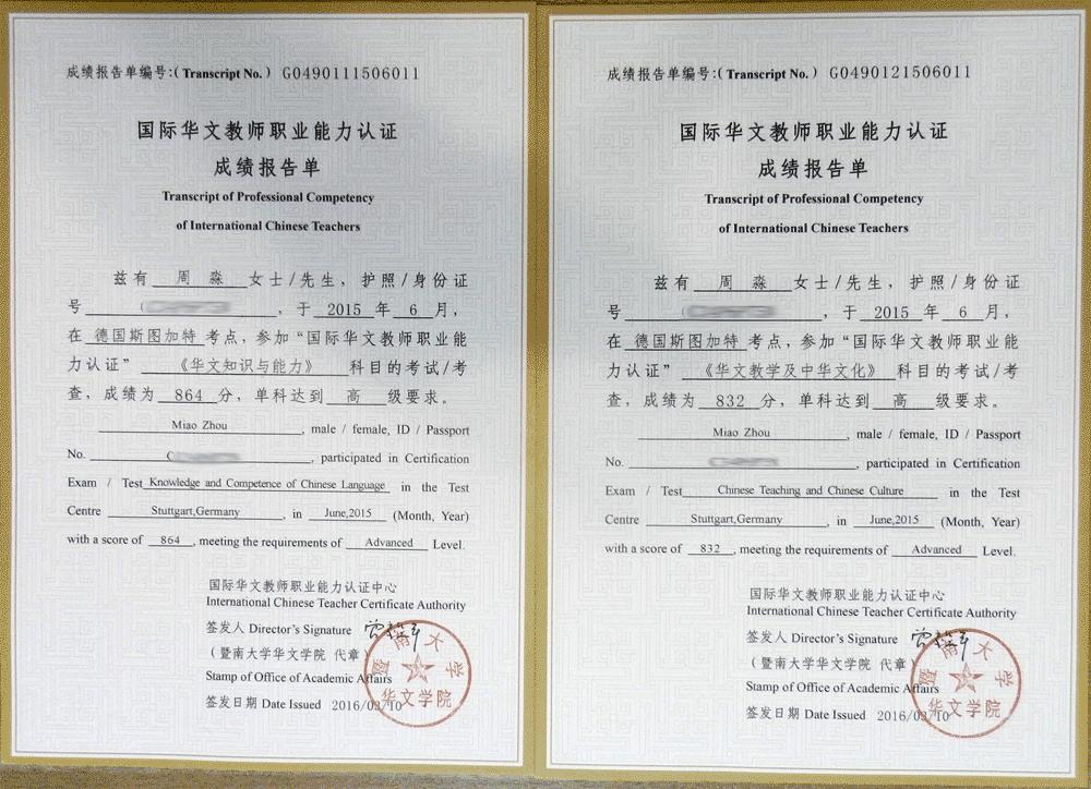 Zertifikat der Chinesischen Sprachschule Stuttgart
