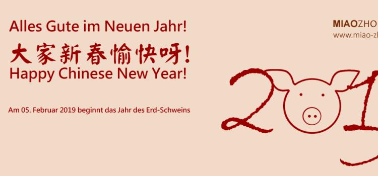 Alles Gute im Neuen Jahr! 大家新春愉快呀!